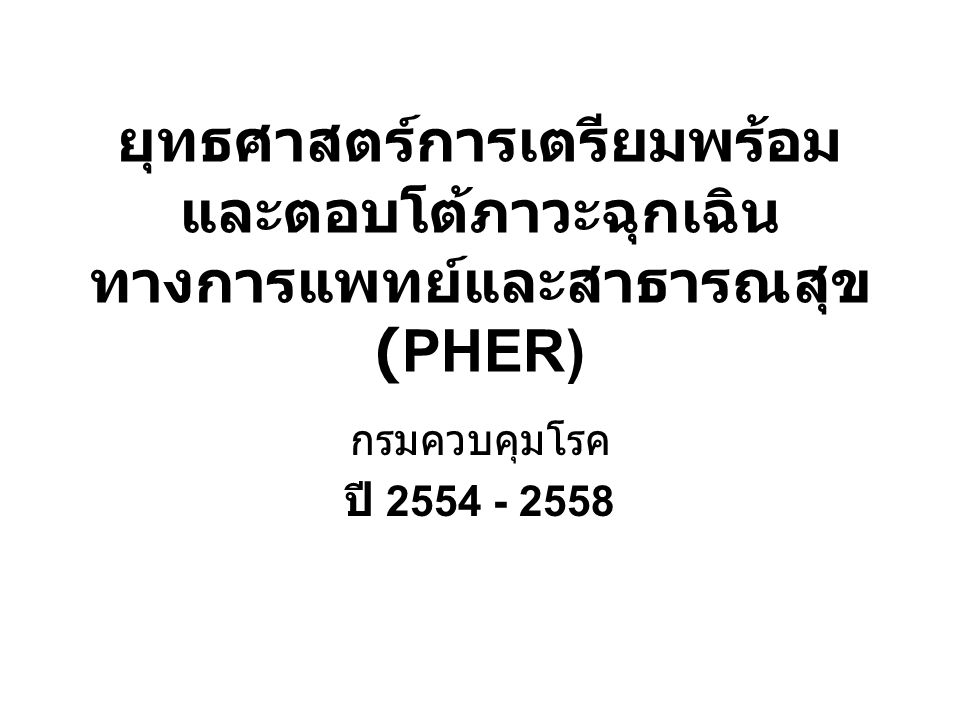 ยุทธศาสตร์การเตรียมพร้อมและตอบโต้ภาวะฉุกเฉินทางการแพทย์และสาธารณสุข (PHER)