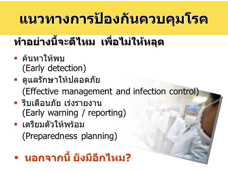 แนวทางการป้องกันควบคุมโรค