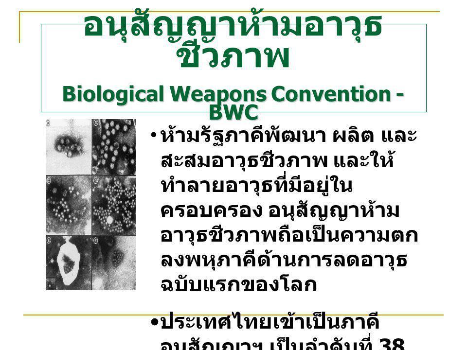 อนุสัญญาห้ามอาวุธชีวภาพ Biological Weapons Convention - BWC
