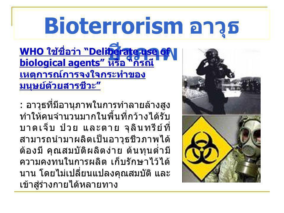 Bioterrorism อาวุธชีวภาพ