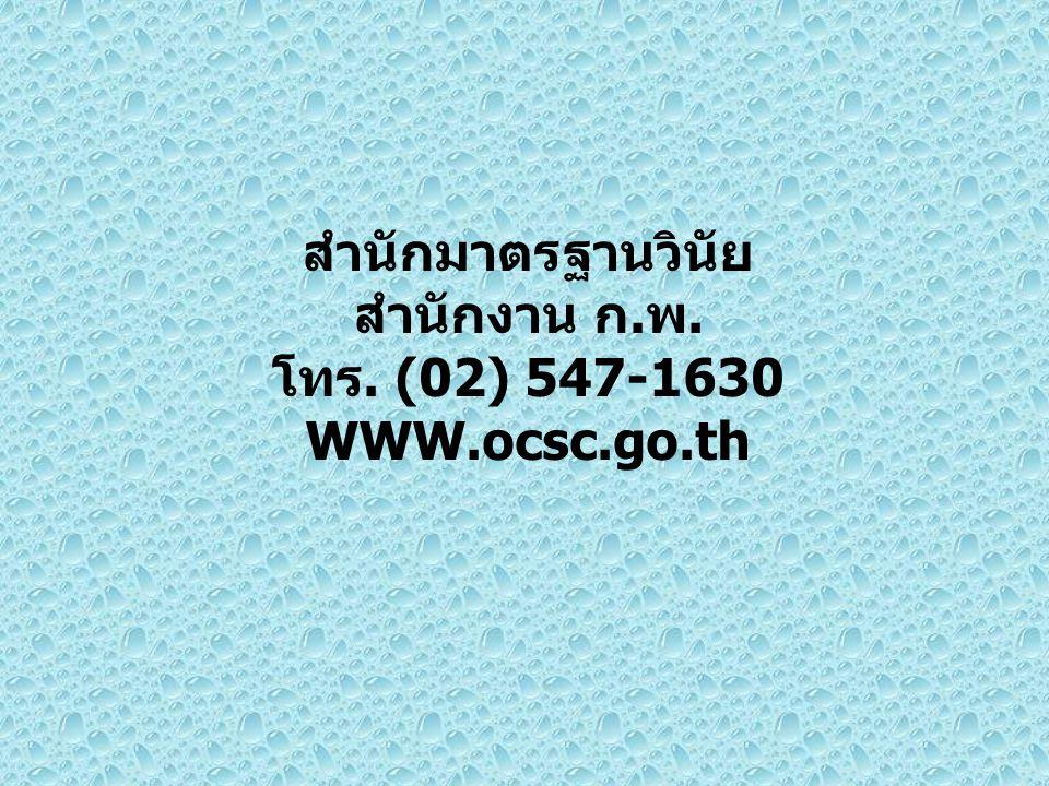 สำนักมาตรฐานวินัย สำนักงาน ก.พ. โทร. (02) 547-1630 WWW.ocsc.go.th