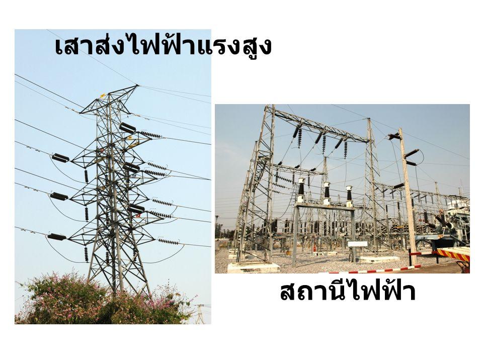 เสาส่งไฟฟ้าแรงสูง สถานีไฟฟ้า
