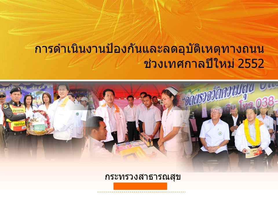 การดำเนินงานป้องกันและลดอุบัติเหตุทางถนน ช่วงเทศกาลปีใหม่ 2552
