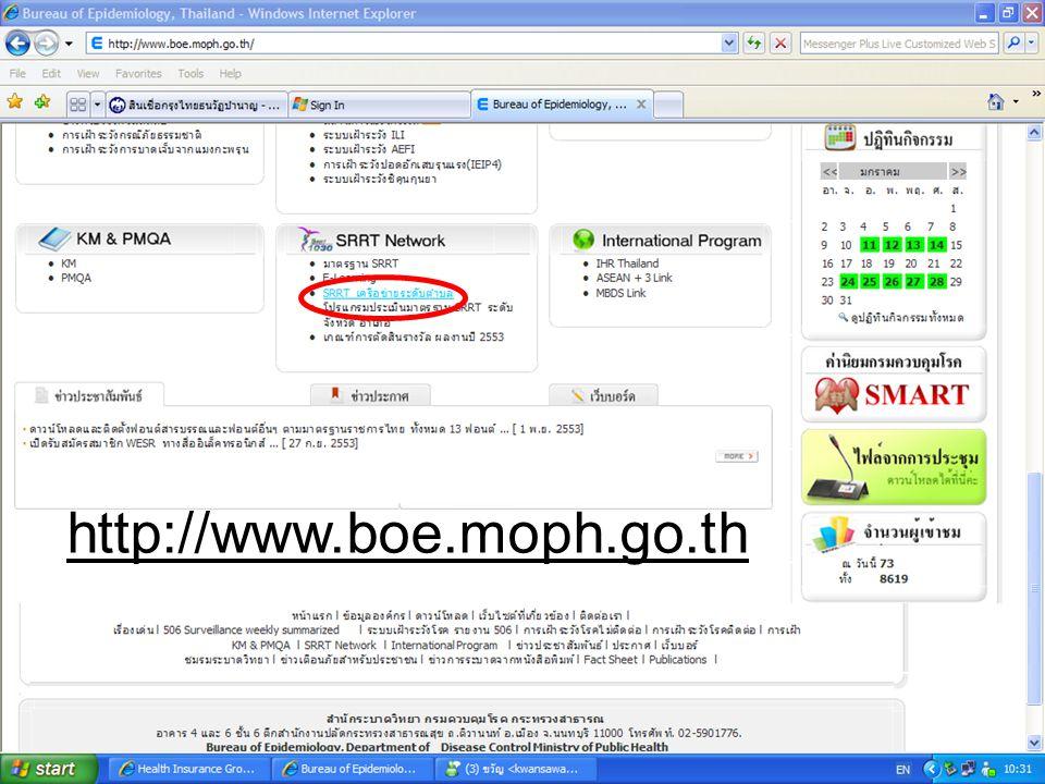 http://www.boe.moph.go.th