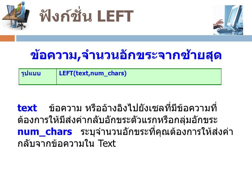 ฟังก์ชั่น LEFT รูปแบบ LEFT(text,num_chars)