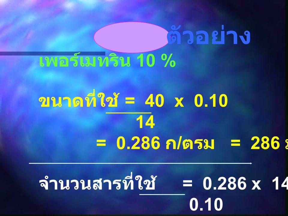 ตัวอย่าง เพอร์เมทริน 10 % ขนาดที่ใช้ = 40 x 0.10. 14. = 0.286 ก/ตรม = 286 มก/ตรม. จำนวนสารที่ใช้ = 0.286 x 14.