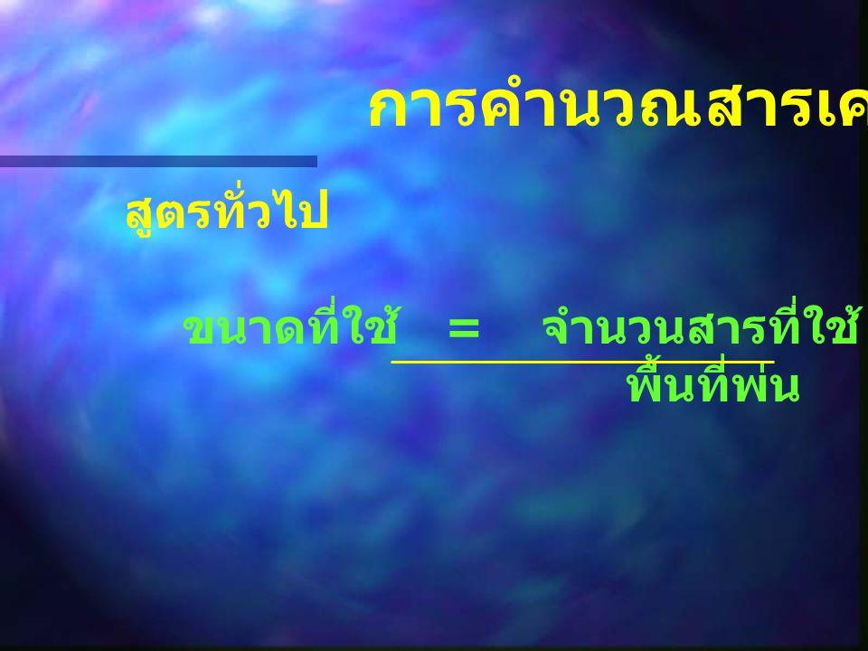 การคำนวณสารเคมี สูตรทั่วไป ขนาดที่ใช้ = จำนวนสารที่ใช้ x ความเข้มข้น