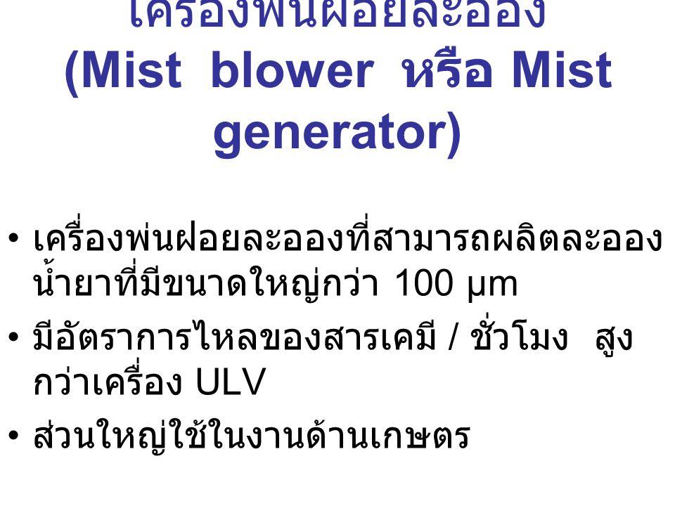 เครื่องพ่นฝอยละออง (Mist blower หรือ Mist generator)