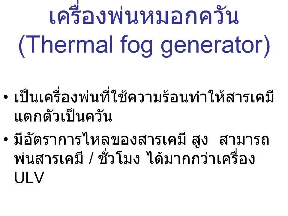 เครื่องพ่นหมอกควัน (Thermal fog generator)