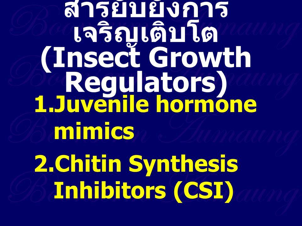 สารยับยั้งการเจริญเติบโต (Insect Growth Regulators)