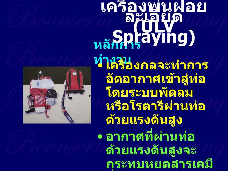 เครื่องพ่นฝอยละเอียด (ULV Spraying)