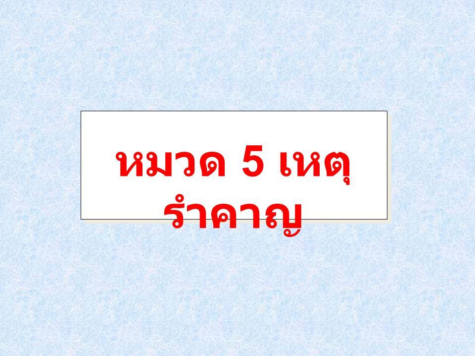 หมวด 5 เหตุรำคาญ