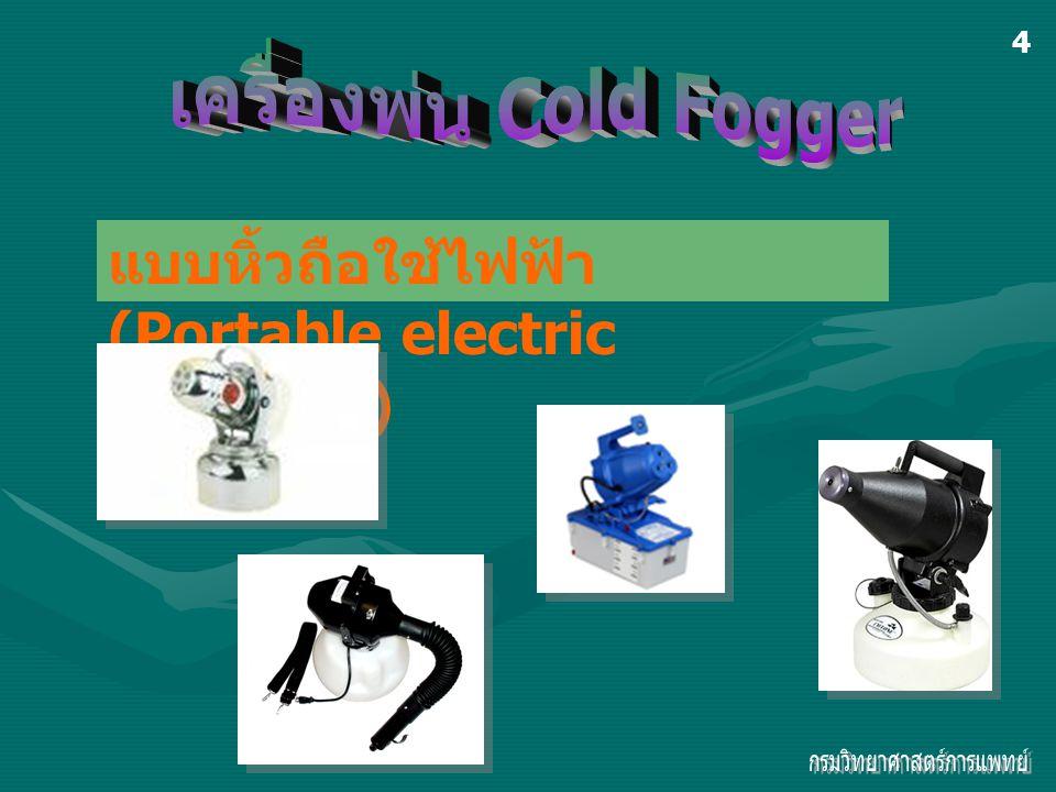 เครื่องพ่น Cold Fogger