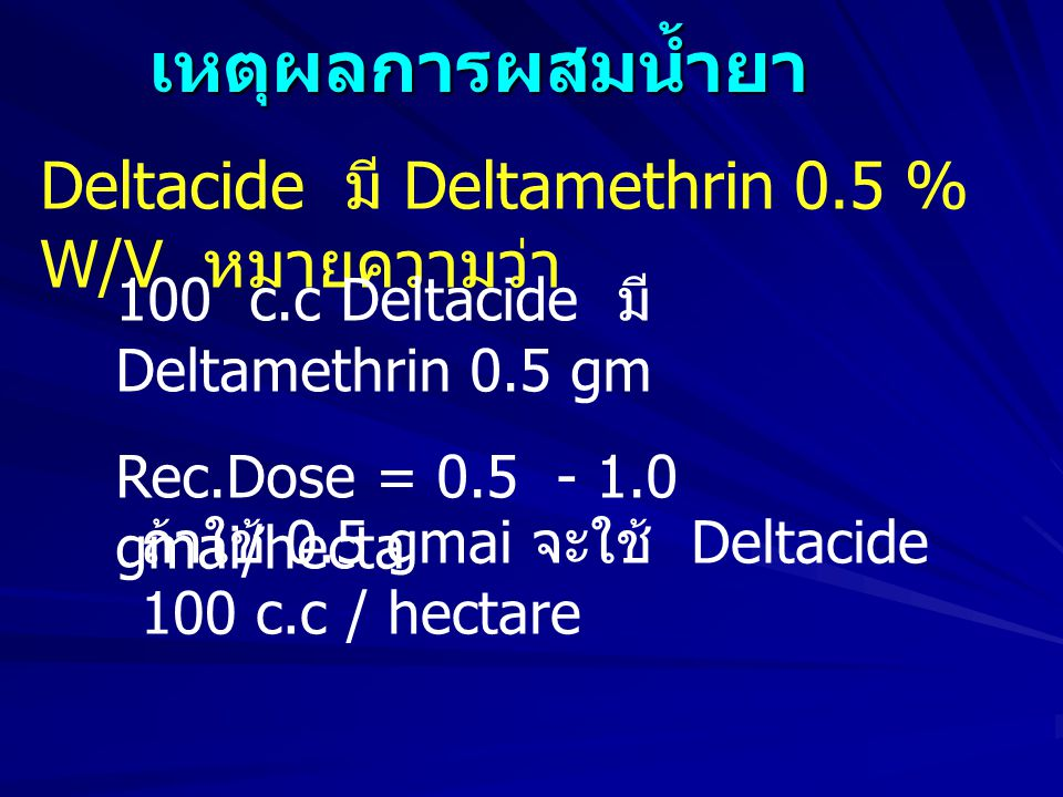 เหตุผลการผสมน้ำยา Deltacide มี Deltamethrin 0.5 % W/V หมายความว่า
