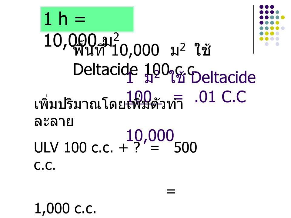 1 h = 10,000 ม2 พื้นที่ 10,000 ม2 ใช้ Deltacide 100 c.c
