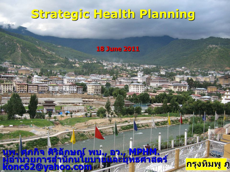 Strategic Health Planning