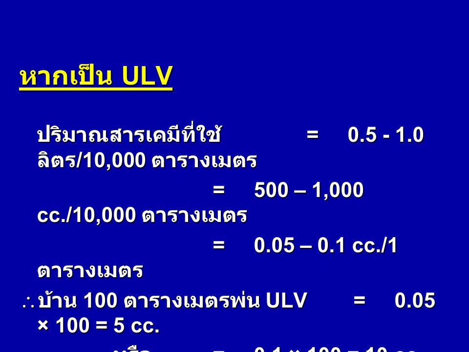 หากเป็น ULV = 500 – 1,000 cc./10,000 ตารางเมตร