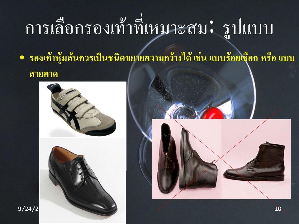 การเลือกรองเท้าที่เหมาะสม: รูปแบบ