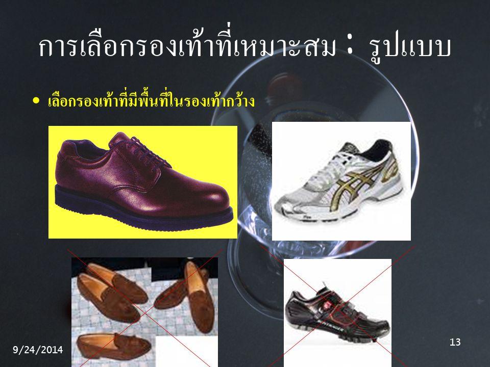 การเลือกรองเท้าที่เหมาะสม : รูปแบบ