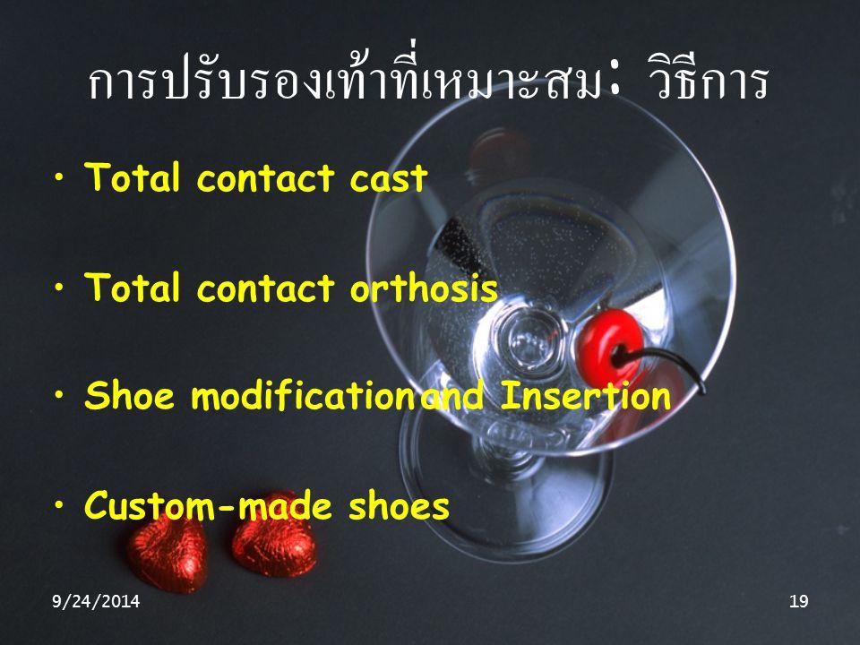 การปรับรองเท้าที่เหมาะสม: วิธีการ