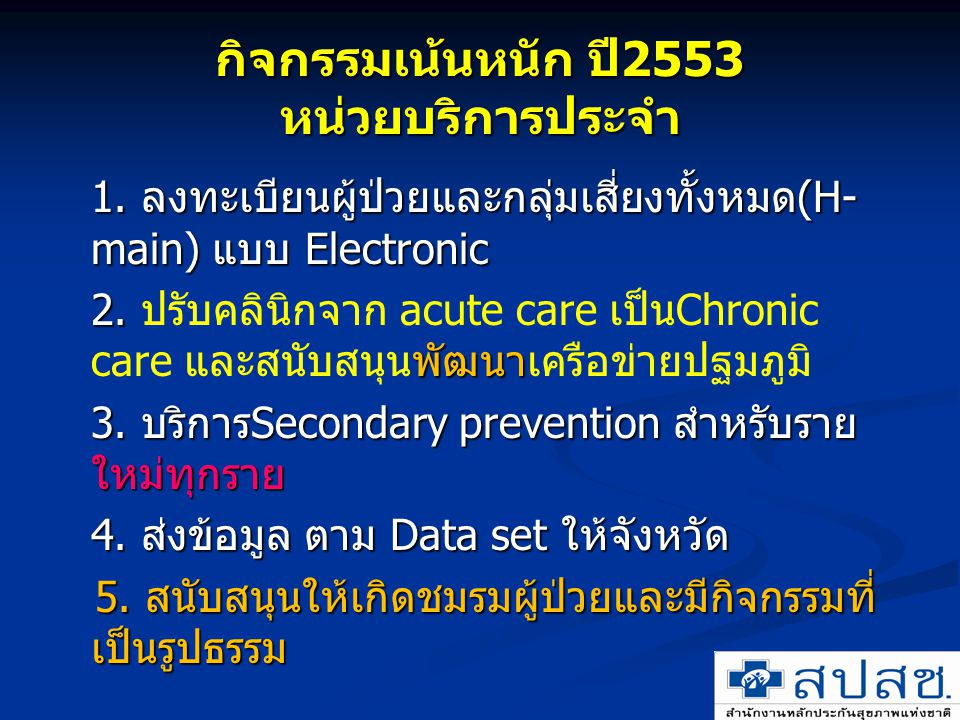 กิจกรรมเน้นหนัก ปี2553 หน่วยบริการประจำ