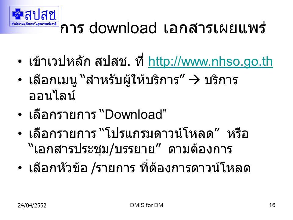 การ download เอกสารเผยแพร่