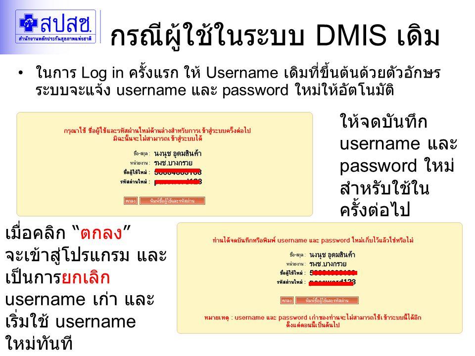 กรณีผู้ใช้ในระบบ DMIS เดิม