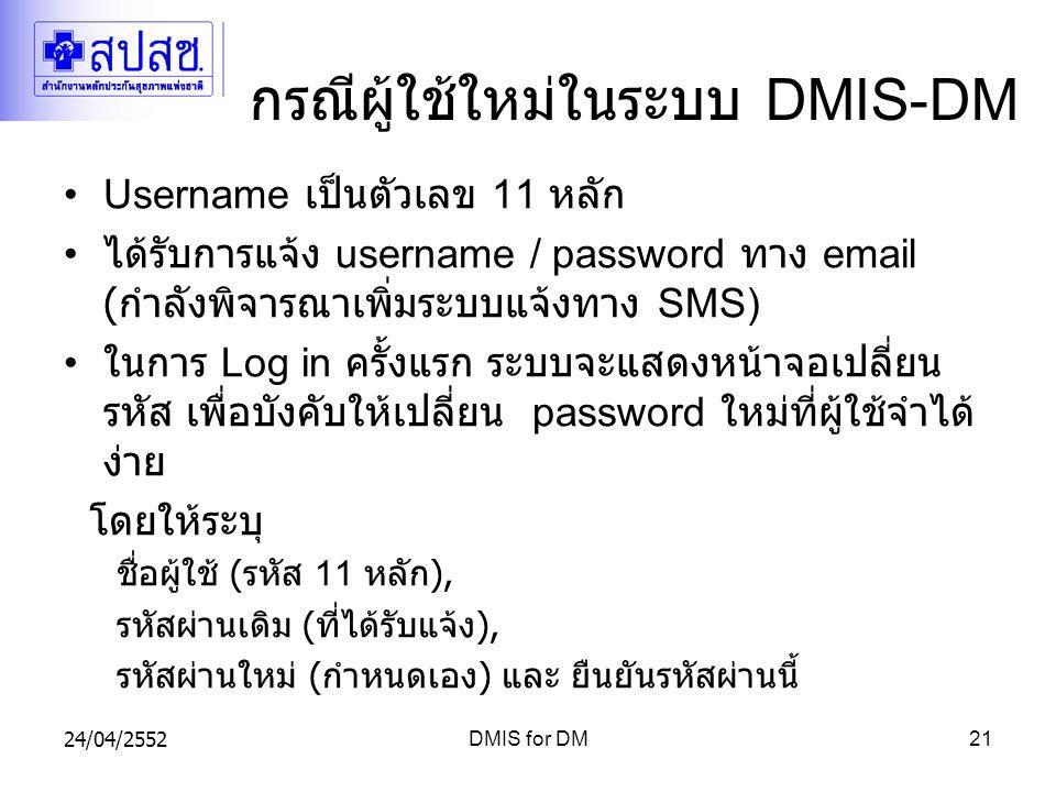 กรณีผู้ใช้ใหม่ในระบบ DMIS-DM