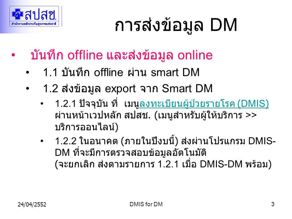 การส่งข้อมูล DM บันทึก offline และส่งข้อมูล online