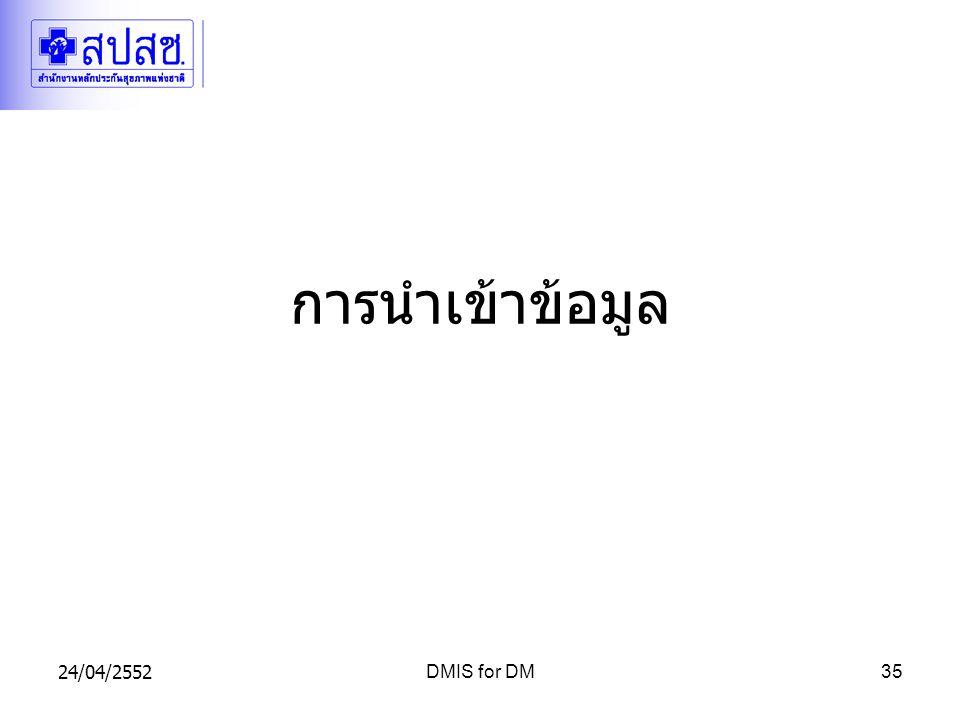 การนำเข้าข้อมูล 24/04/2552 DMIS for DM
