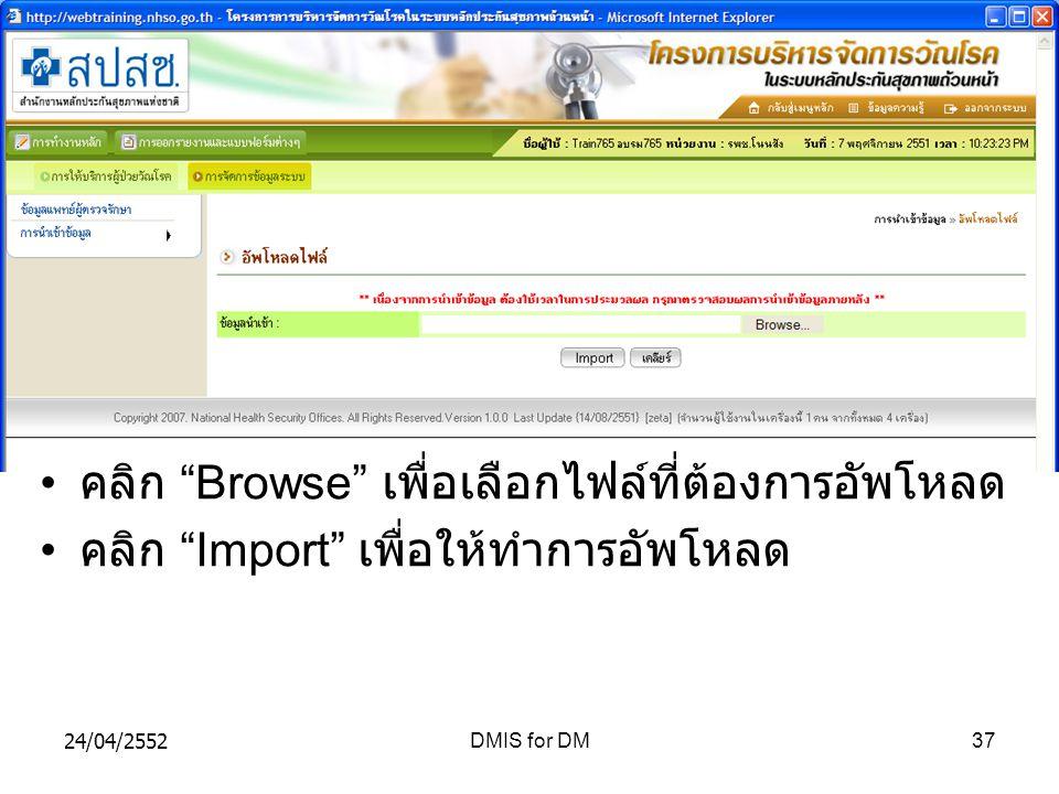 คลิก Browse เพื่อเลือกไฟล์ที่ต้องการอัพโหลด