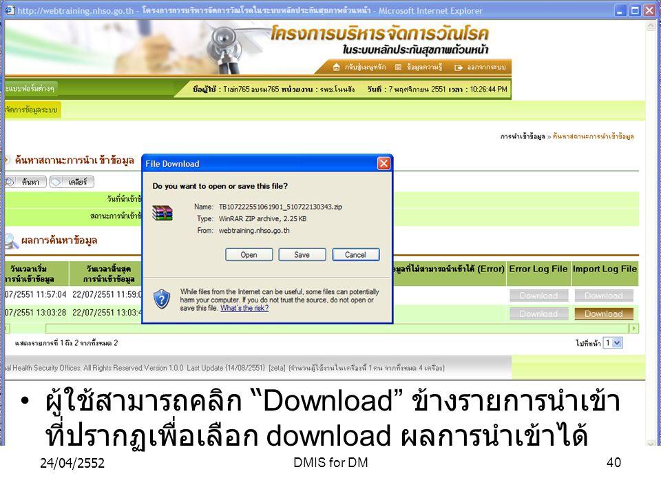 ผู้ใช้สามารถคลิก Download ข้างรายการนำเข้าที่ปรากฏเพื่อเลือก download ผลการนำเข้าได้