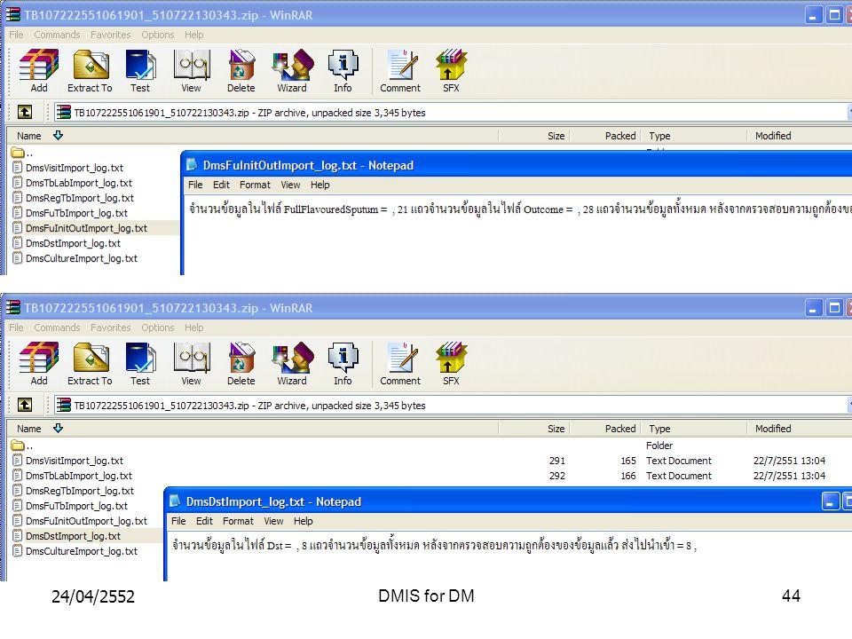 24/04/2552 DMIS for DM