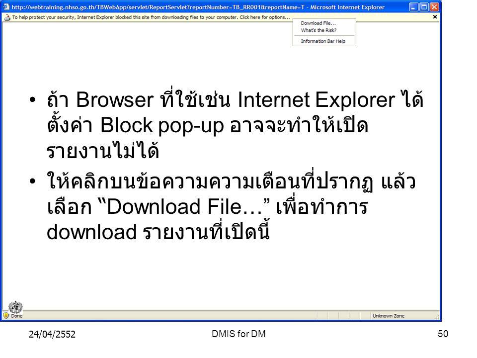 ถ้า Browser ที่ใช้เช่น Internet Explorer ได้ตั้งค่า Block pop-up อาจจะทำให้เปิดรายงานไม่ได้