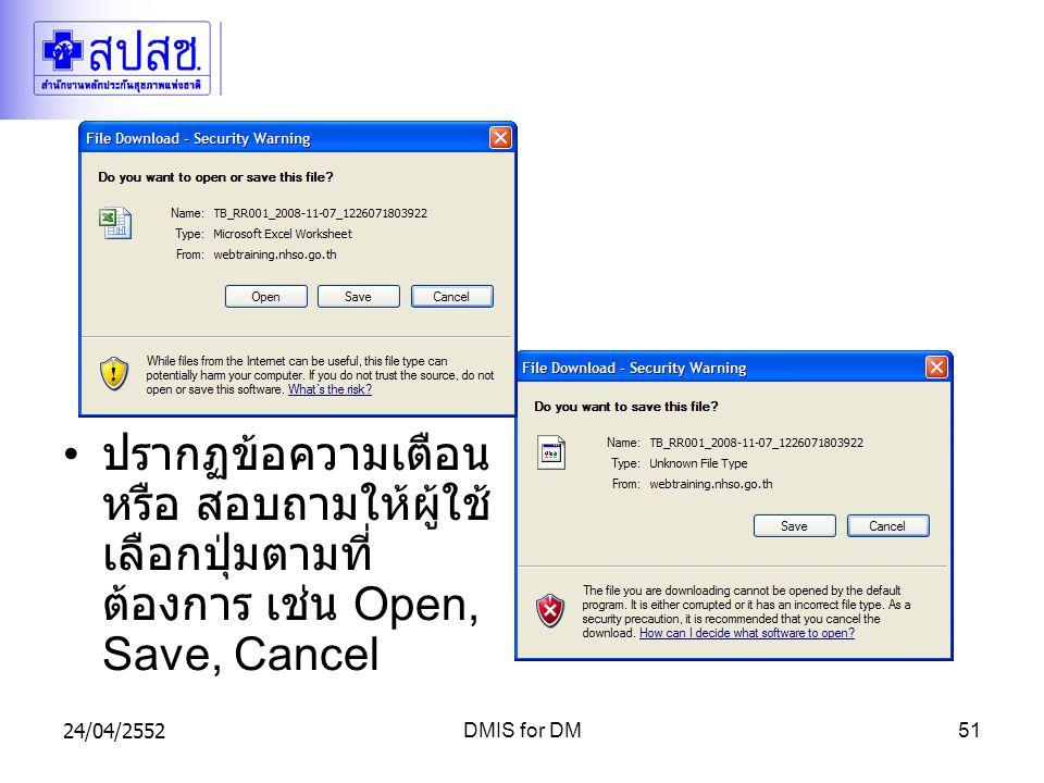 ปรากฏข้อความเตือน หรือ สอบถามให้ผู้ใช้เลือกปุ่มตามที่ต้องการ เช่น Open, Save, Cancel