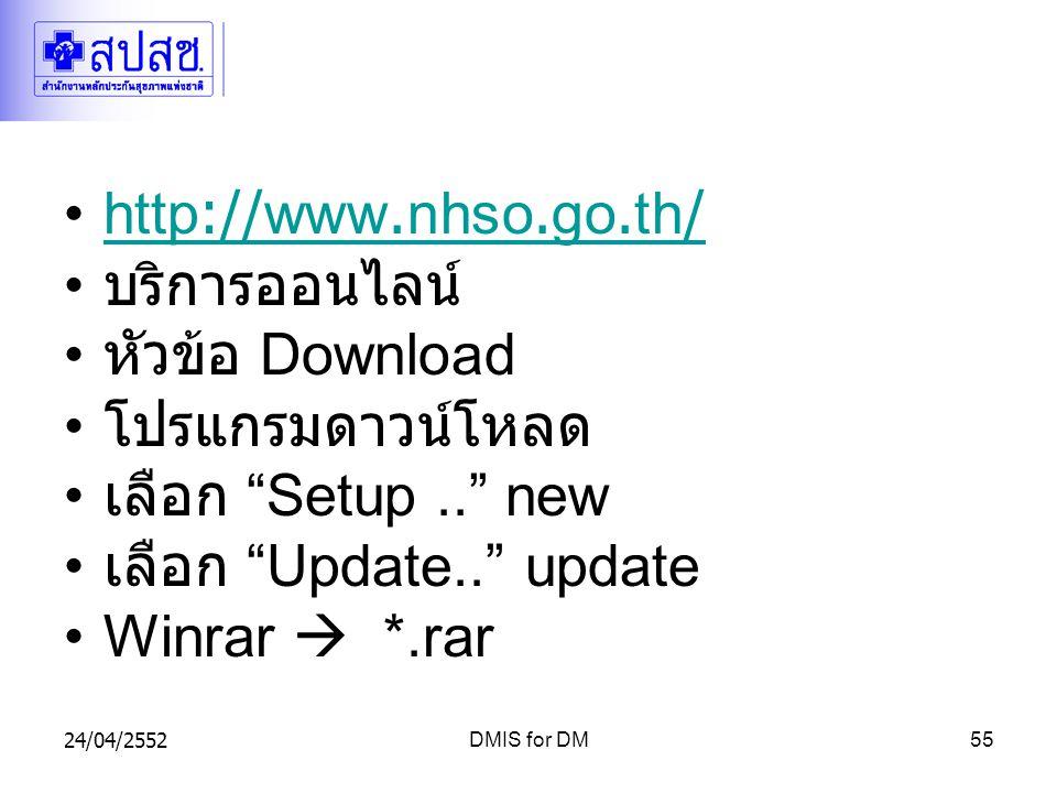 http://www.nhso.go.th/ บริการออนไลน์ หัวข้อ Download โปรแกรมดาวน์โหลด