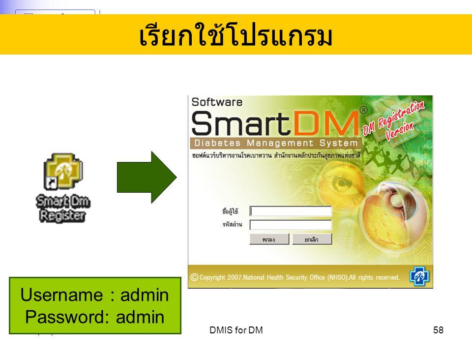 เรียกใช้โปรแกรม Username : admin Password: admin 24/04/2552