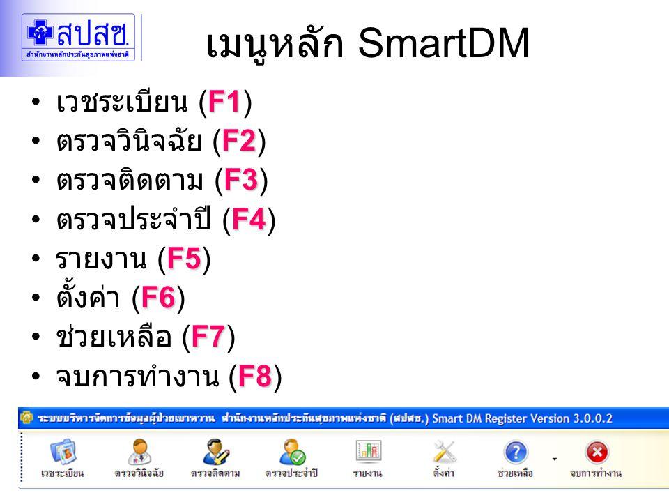 เมนูหลัก SmartDM เวชระเบียน (F1) ตรวจวินิจฉัย (F2) ตรวจติดตาม (F3)