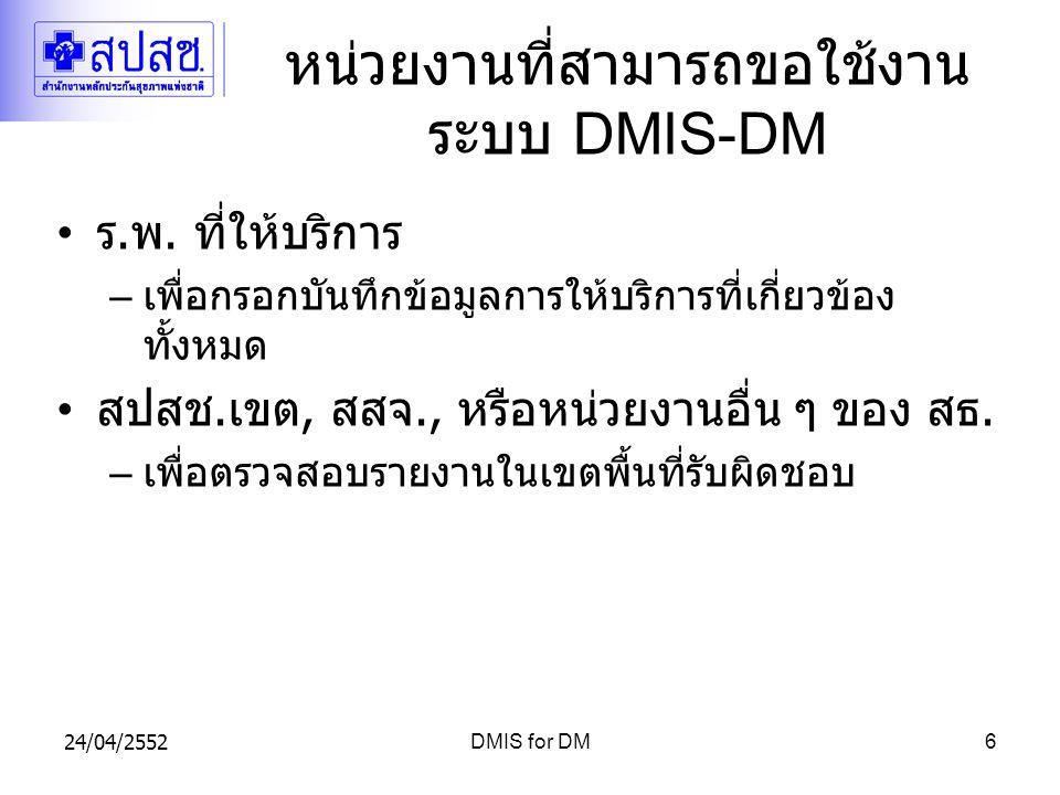 หน่วยงานที่สามารถขอใช้งานระบบ DMIS-DM