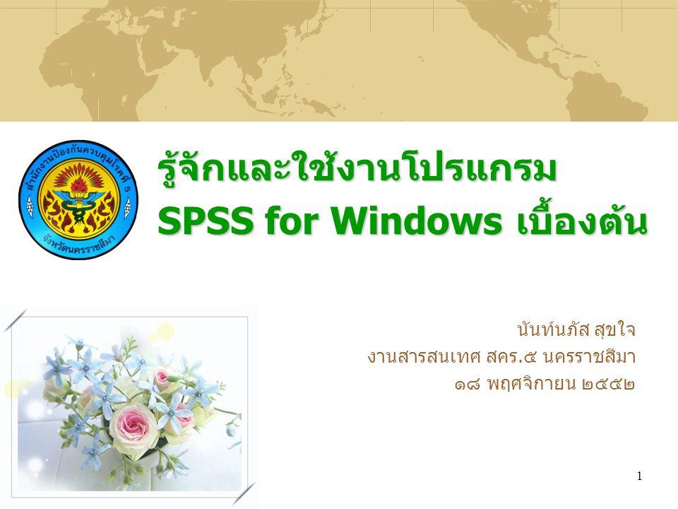 รู้จักและใช้งานโปรแกรม SPSS for Windows เบื้องต้น