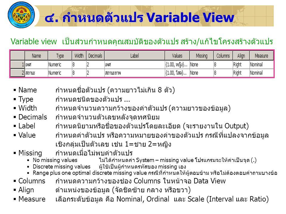 ๔. กำหนดตัวแปร Variable View