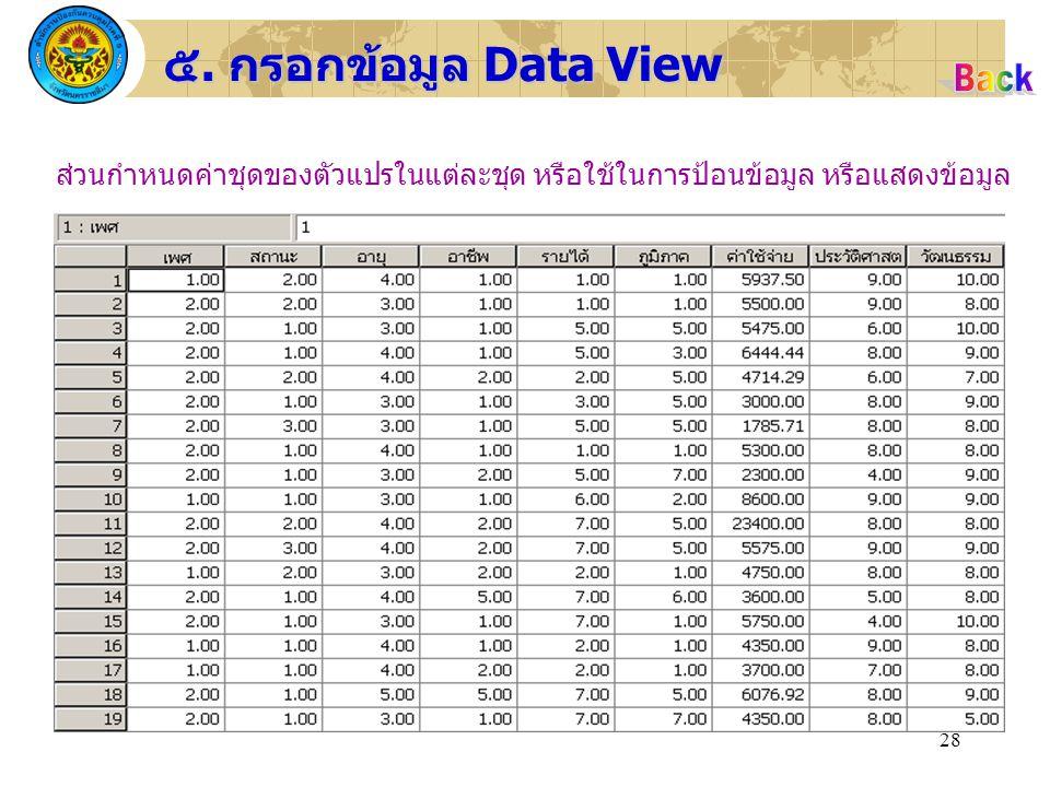 Back ๕. กรอกข้อมูล Data View