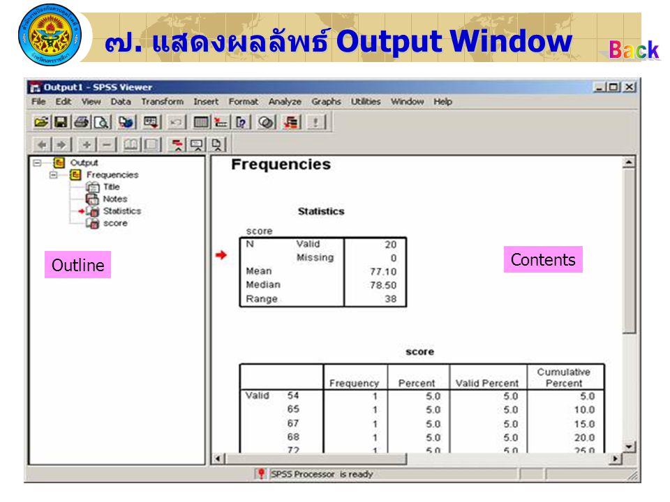 ๗. แสดงผลลัพธ์ Output Window