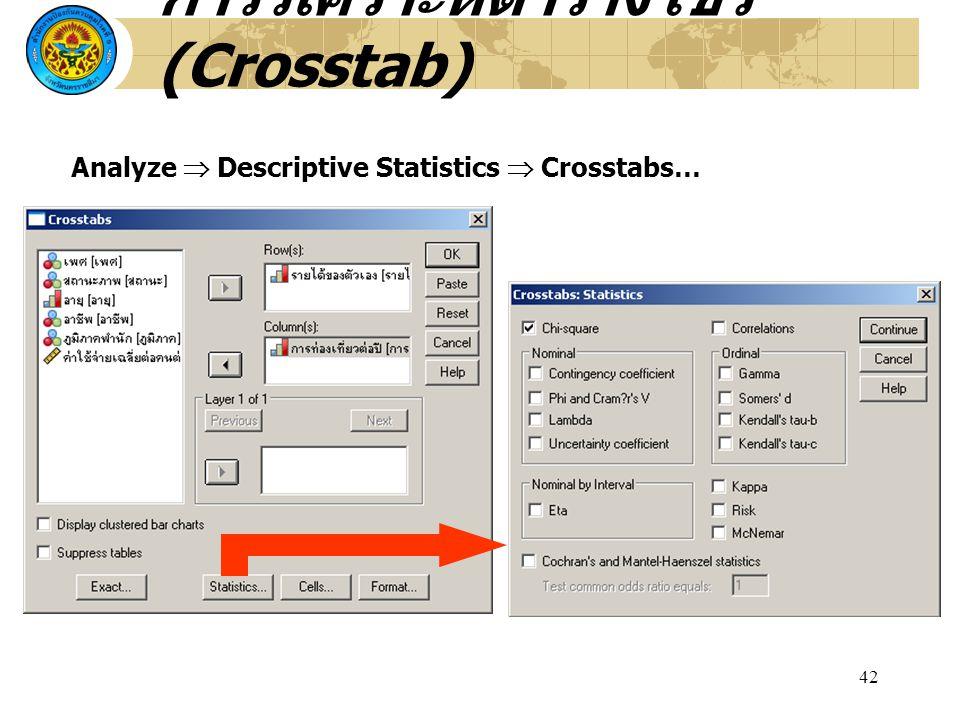 การวิเคราะห์ตารางไขว้ (Crosstab)