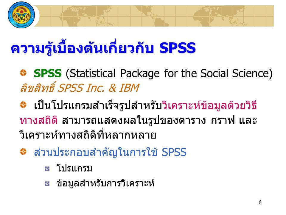 ความรู้เบื้องต้นเกี่ยวกับ SPSS
