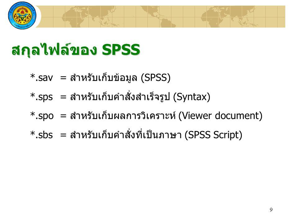 สกุลไฟล์ของ SPSS *.sav = สำหรับเก็บข้อมูล (SPSS)