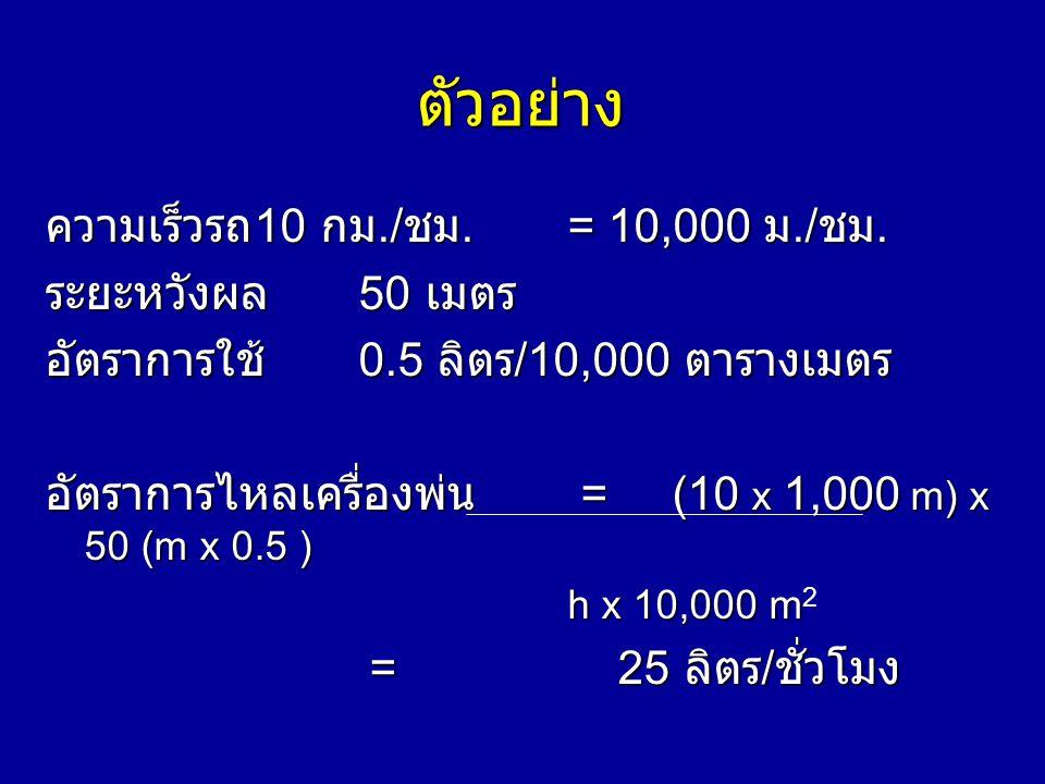 ตัวอย่าง ความเร็วรถ 10 กม./ชม. = 10,000 ม./ชม. ระยะหวังผล 50 เมตร