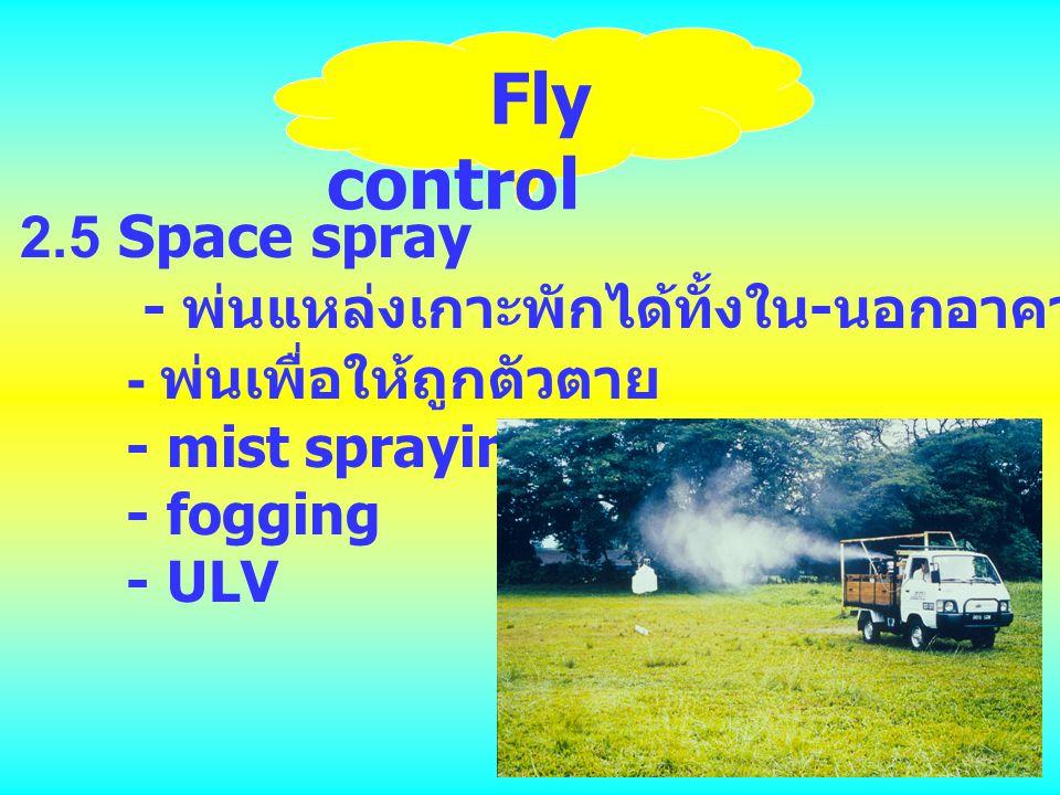 Fly control 2.5 Space spray - พ่นแหล่งเกาะพักได้ทั้งใน-นอกอาคาร