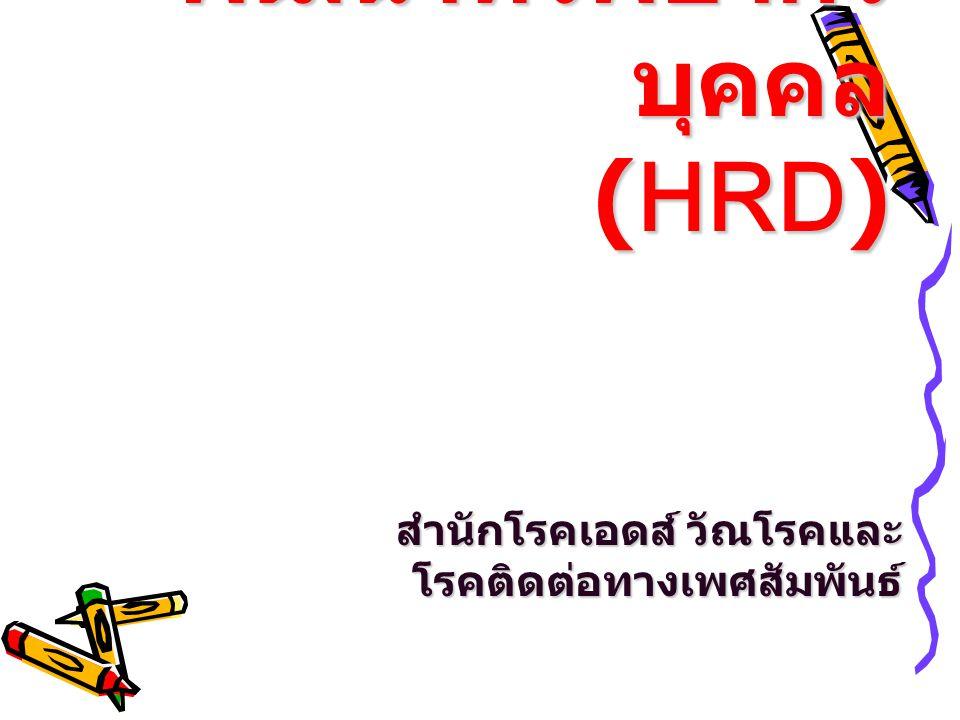 พัฒนาทรัพยากรบุคคล (HRD)