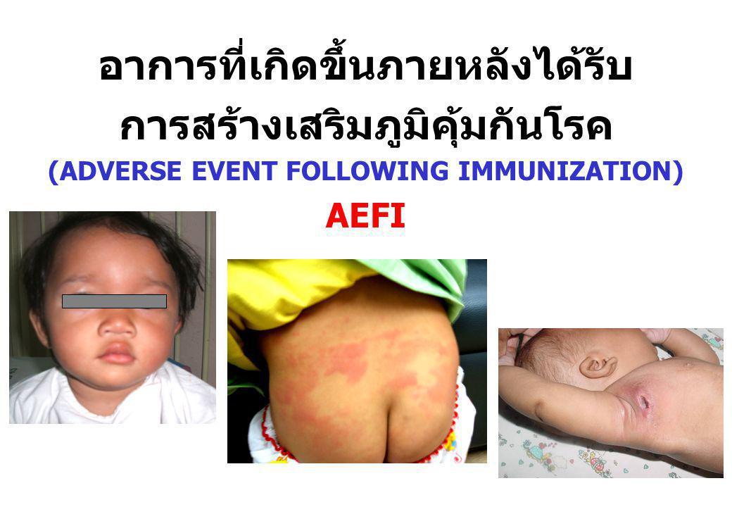 อาการที่เกิดขึ้นภายหลังได้รับ การสร้างเสริมภูมิคุ้มกันโรค